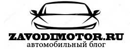 Автомобильный блог — ZAVODIMOTOR.RU